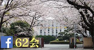 済々黌62会 Facebookのイメージ